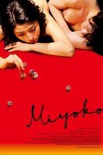 Miyoko Asagaya kibun