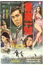 Secret Agent Chungking 001