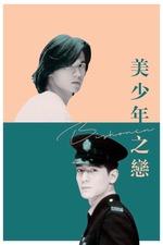 Bishonen