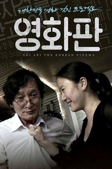 Ari Ari the Korean Cinema