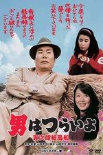 Tora-san's Promise