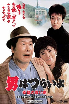 bluebird japanese drama