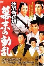 The Shogun's Guard: Valor in Turbulence