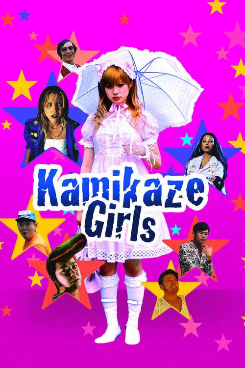 Kamikaze Girls, 2004