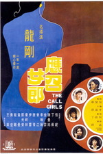 The Call-Girls