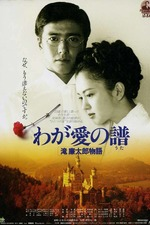 "Bloom in the Moonlight ""The Story of Rentaro Taki"""