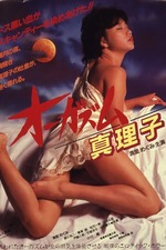 Orgasm Mariko