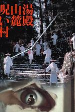 Cursed Village in Yudono Mountains