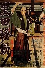 The Kuroda Affair