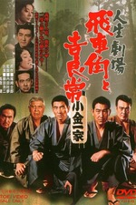 Hishakaku and Kiratsune: A Tale of Two Yakuza
