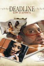 Deadline Sirf 24 Ghante