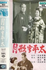 Tsukigata Hanpeita