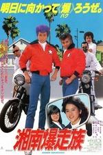 Bomber Bikers of Shonan