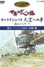 The World, The Journey Of My Heart - Traveler: Animation Director, Hayao Miyazaki