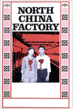North China Factory