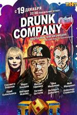Drunk Company