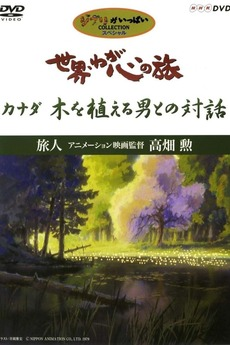 The World, the Journey of my Heart - Traveler: Animation Films Director Isao Takahata