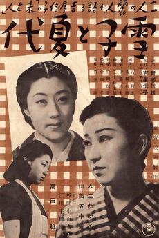 Yukiko and Natsuyo