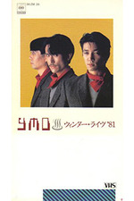 YMO: Winter Live '81