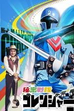 Himitsu Sentai Gorenger: The Blue Fortress