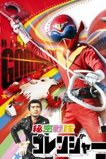 Himitsu Sentai Gorenger: The Red Death Match