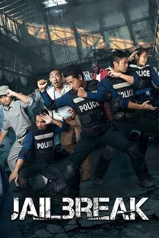 Jailbreak Film