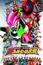 Kamen Rider × Super Sentai: Ultra Super Hero Wars
