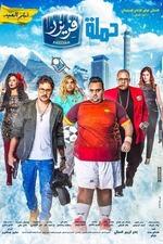 Freezer's Campaign