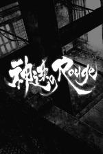 Rapid Rouge
