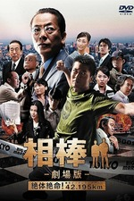Aibou the Movie