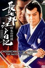 Choshichiro's Edo Diaries: The Yagyu Conspiracy