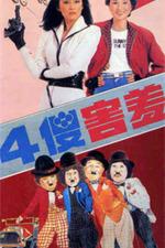 The Four Sheepish Dummies