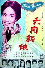 Liu yue xin niang