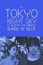 The Tokyo Night Sky Is Always the Densest Shade of Blue