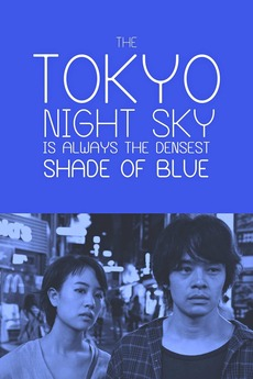 The Tokyo Night Sky Is Always the Densest Shade of Blue (2017