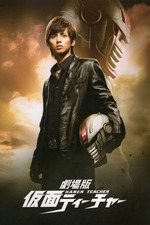Kamen Teacher the Movie