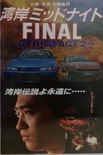 Wangan Midnight Final: GTR Densetsu ACT 2