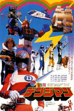Denshi Sentai Denziman: The Movie