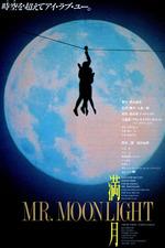 Mangetsu: Mr. Moonlight