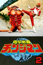 Dengeki Sentai Changeman: Shuttle Base! The Critical Moment!