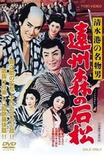 Man from Shimizu