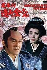 Magistrate Toyama - Conspiracy of a Beautiful Woman