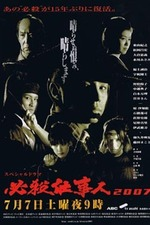 Hissatsu Shigotonin 2007