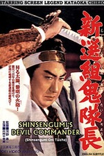Fall of the Shogun's Militia