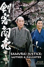 Samurai Justice 2: Mother & Daughter