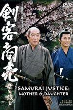 Samurai Justice 2: Mother & Daughter