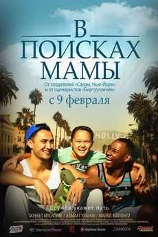 Finding Mother (2017) directed by Ruslan Akun • Reviews