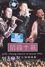 95友學友情緣十載台北演唱會