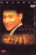 愛與交響曲