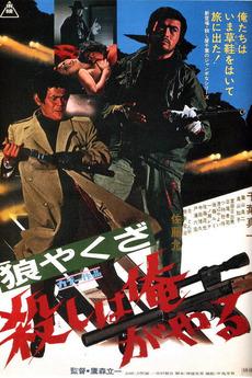 Yakuza Wolf